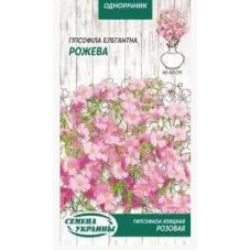 Гипсофила Изящная Розовая  0,5 г.