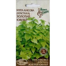 Мята Анисовая Золотой юбилей  0,1 г.