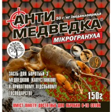 Антимедведка (микро-гранула) 150 гр.